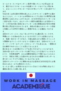 WORK IN MASSAGE JAPANESE
