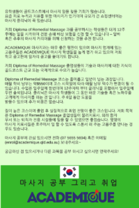 WORK IN MASSAGE KOREAN