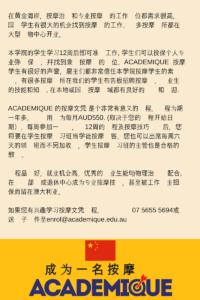 WORK IN MASSAGE CHINESE