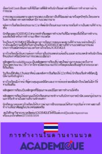WORK IN MASSAGE THAI